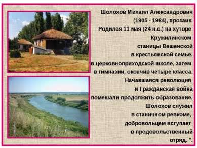Шолохов Михаил Александрович (1905 - 1984), прозаик. Родился 11 мая (24 н.с.)...