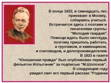 В конце 1922, в семнадцать лет, приезжает в Москву, собираясь учиться. Встреч...