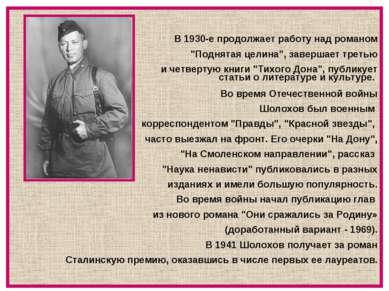 """В 1930-е продолжает работу над романом """"Поднятая целина"""", завершает третью и ..."""
