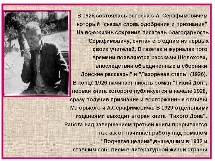 """В 1925 состоялась встреча с А. Серафимовичем, который """"сказал слова одобрения..."""