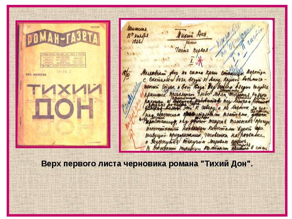 """Верх первого листа черновика романа """"Тихий Дон""""."""