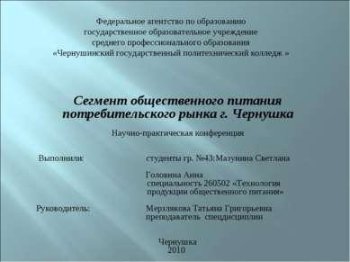 Сегмент общественного питания потребительского рынка г. Чернушка Науч...