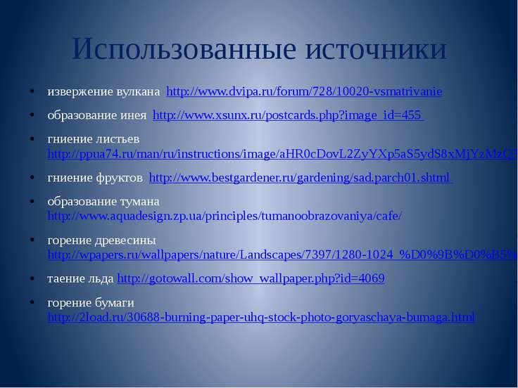 Использованные источники извержение вулкана http://www.dvipa.ru/forum/728/100...