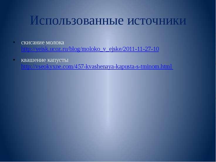Использованные источники скисание молока http://yeisk.ucoz.ru/blog/moloko_v_e...