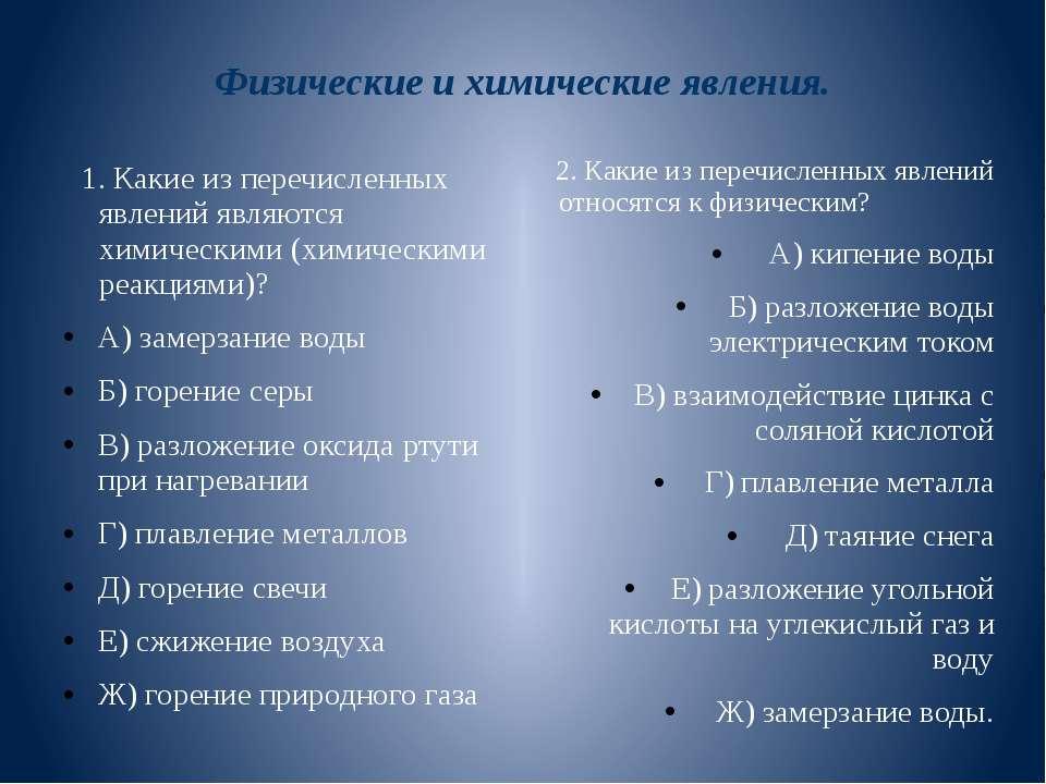 Физические и химические явления. 1. Какие из перечисленных явлений являются х...
