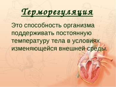 Терморегуляция Это способность организма поддерживать постоянную температуру ...