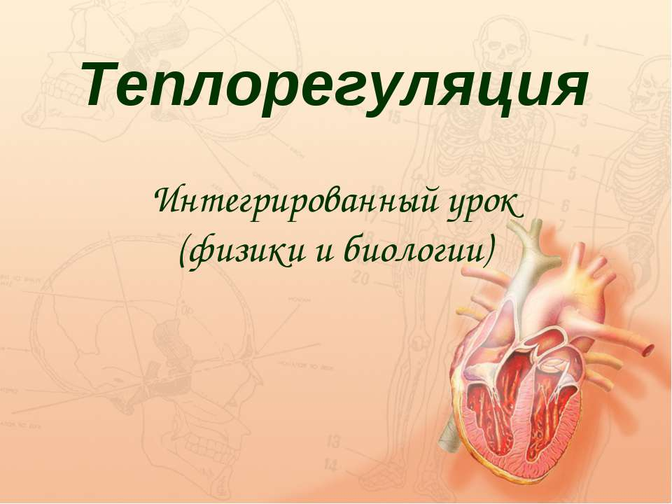 Теплорегуляция Интегрированный урок (физики и биологии)