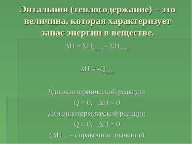 Энтальпия (теплосодержание) – это величина, которая характеризует запас энерг...