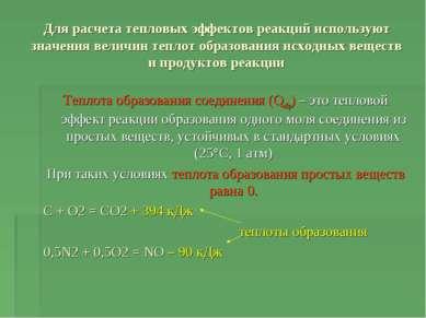 Для расчета тепловых эффектов реакций используют значения величин теплот обра...
