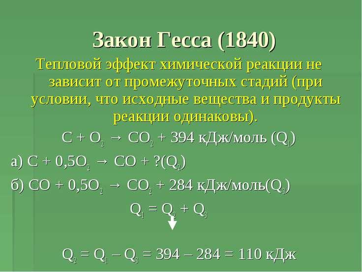 Закон Гесса (1840) Тепловой эффект химической реакции не зависит от промежуто...