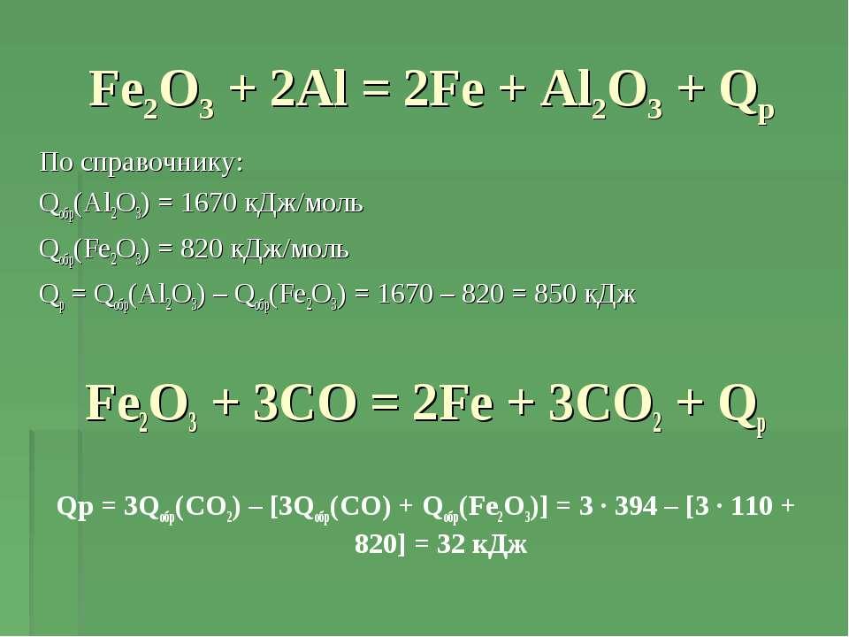 Fe2O3 + 2Al = 2Fe + Al2O3 + Qр По справочнику: Qобр(Al2O3) = 1670 кДж/моль Qо...