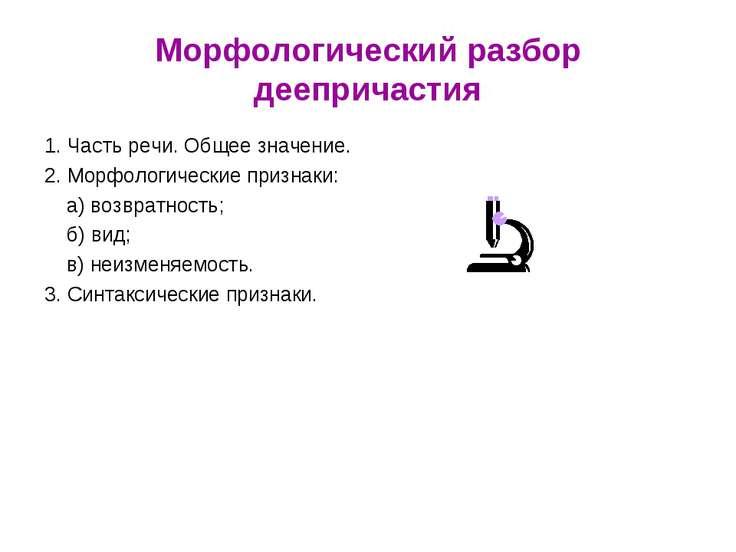 Морфологический разбор деепричастия 1. Часть речи. Общее значение. 2. Морфоло...