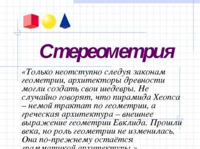 Стереометрия «Только неотступно следуя законам геометрии, архитекторы древнос...