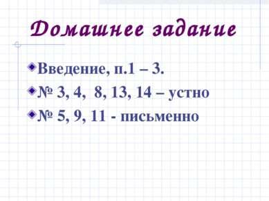Домашнее задание Введение, п.1 – 3. № 3, 4, 8, 13, 14 – устно № 5, 9, 11 - пи...