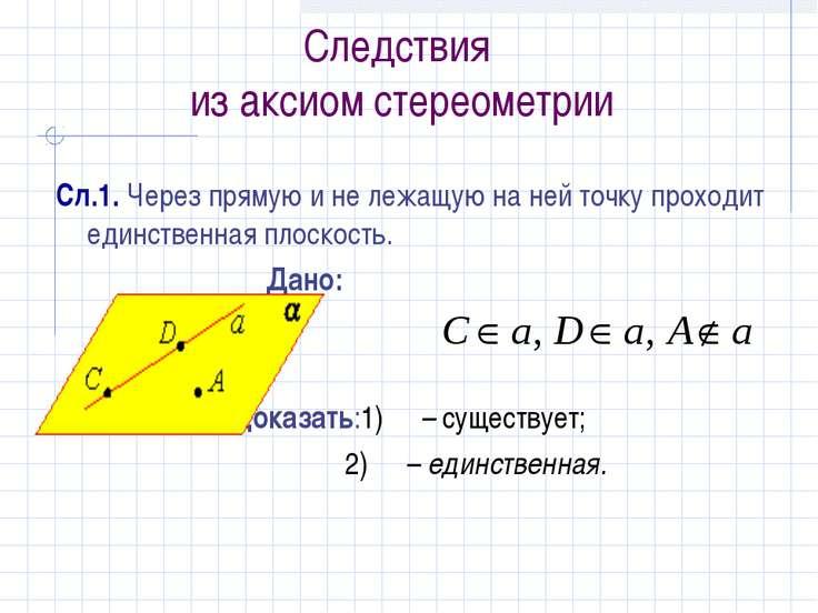 Следствия из аксиом стереометрии Сл.1. Через прямую и не лежащую на ней точку...