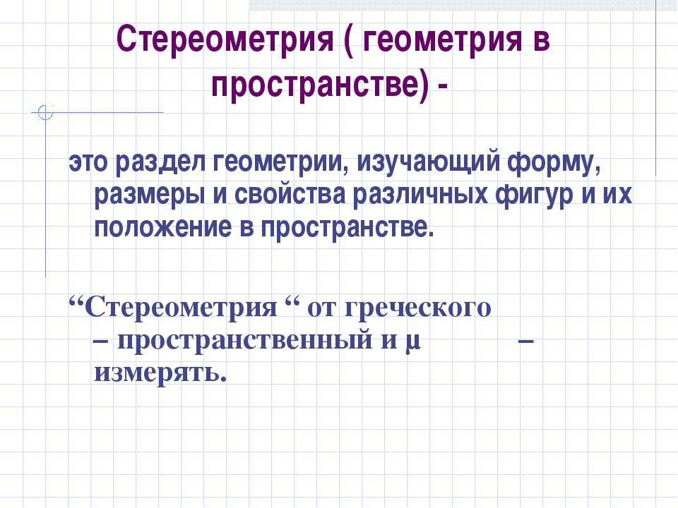 Стереометрия ( геометрия в пространстве) - это раздел геометрии, изучающий фо...