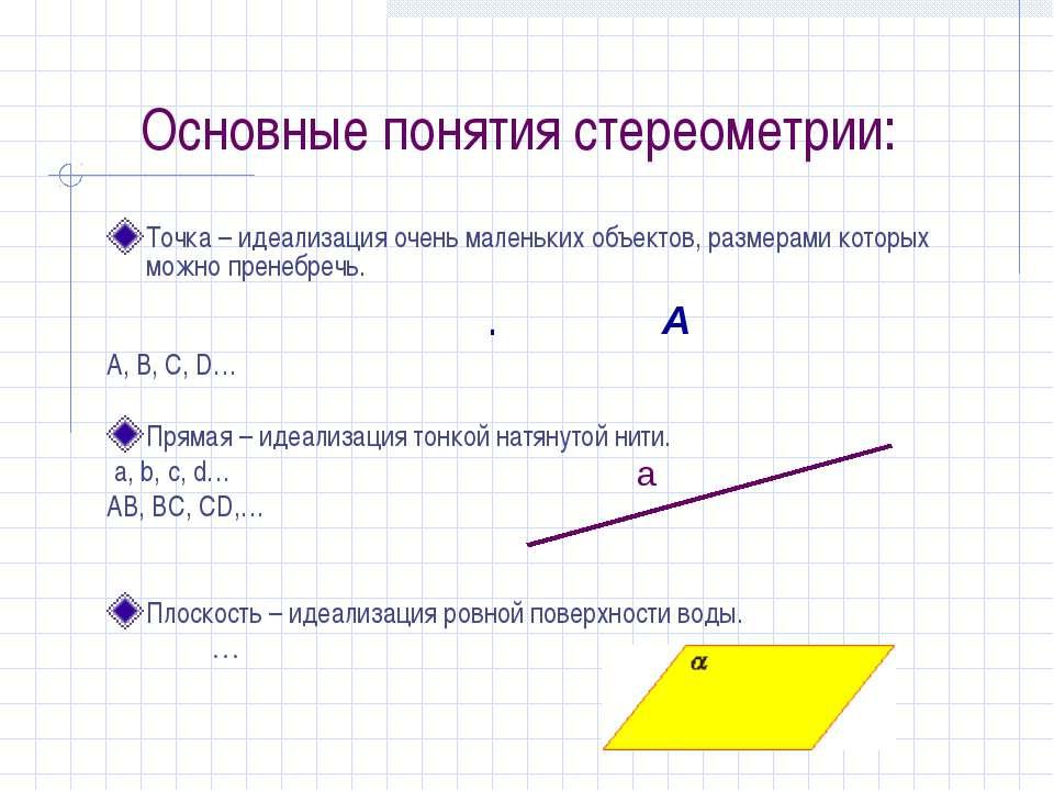 Основные понятия стереометрии: Точка – идеализация очень маленьких объектов, ...