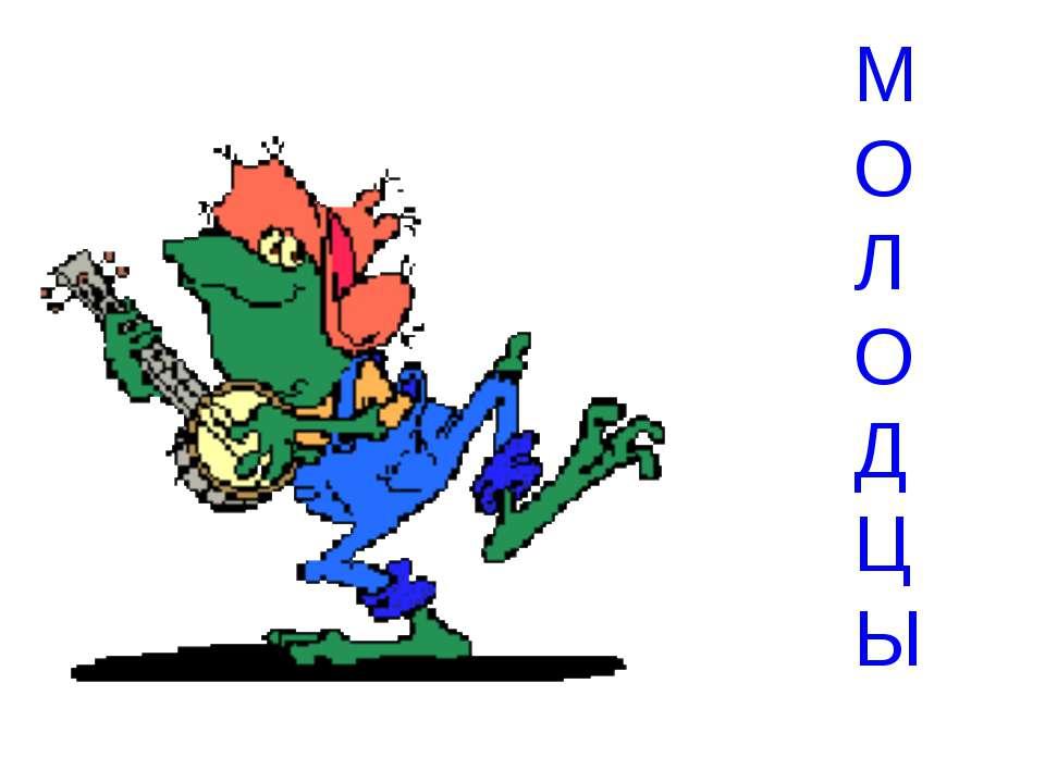 М О Л О Д Ц Ы