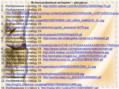 Использованные интернет – ресурсы: Изображение к слайду 19. http://s004.radik...