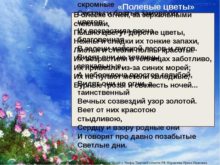 В блеске огней, за зеркальными стеклами, Пышно цветут дорогие цветы, Нежны и ...