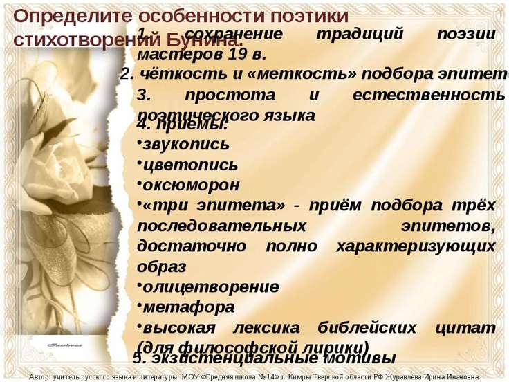 Определите особенности поэтики стихотворений Бунина. 1. сохранение традиций п...