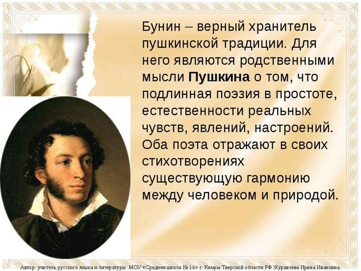 Бунин – верный хранитель пушкинской традиции. Для него являются родственными ...