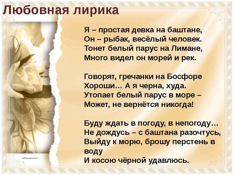 Любовная лирика Я – простая девка на баштане, Он – рыбак, весёлый человек. То...