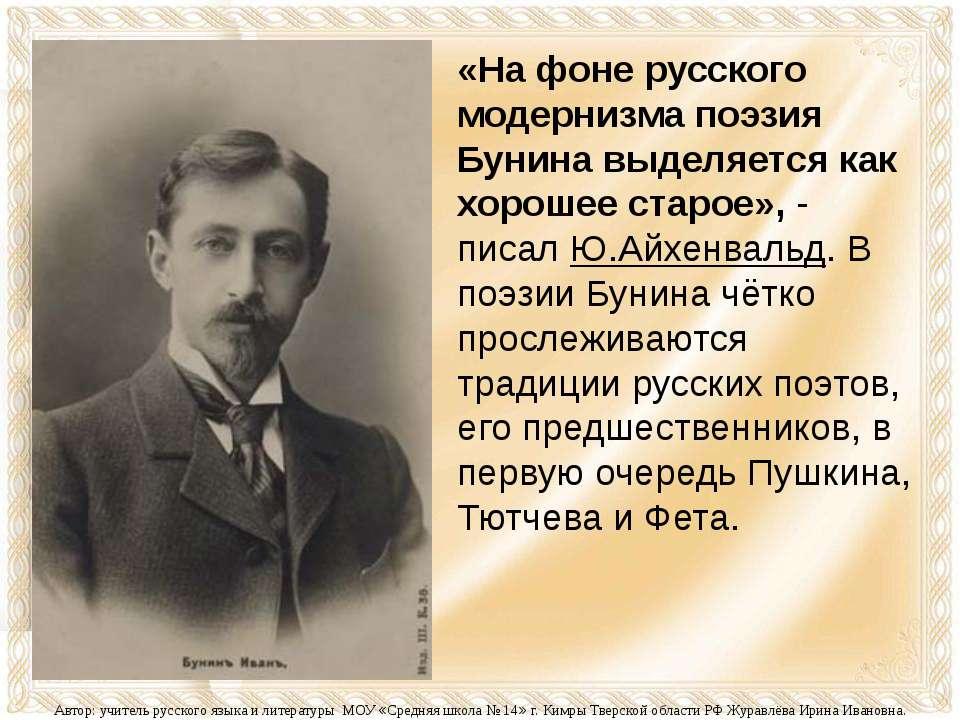 «На фоне русского модернизма поэзия Бунина выделяется как хорошее старое», - ...