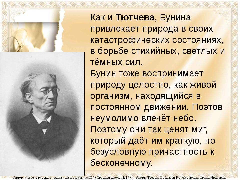 Как и Тютчева, Бунина привлекает природа в своих катастрофических состояниях,...