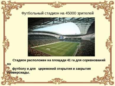 Футбольный стадион на 45000 зрителей Стадион расположен на площади 41 га для ...