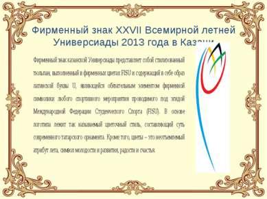 Фирменный знак XXVII Всемирной летней Универсиады 2013 года в Казани