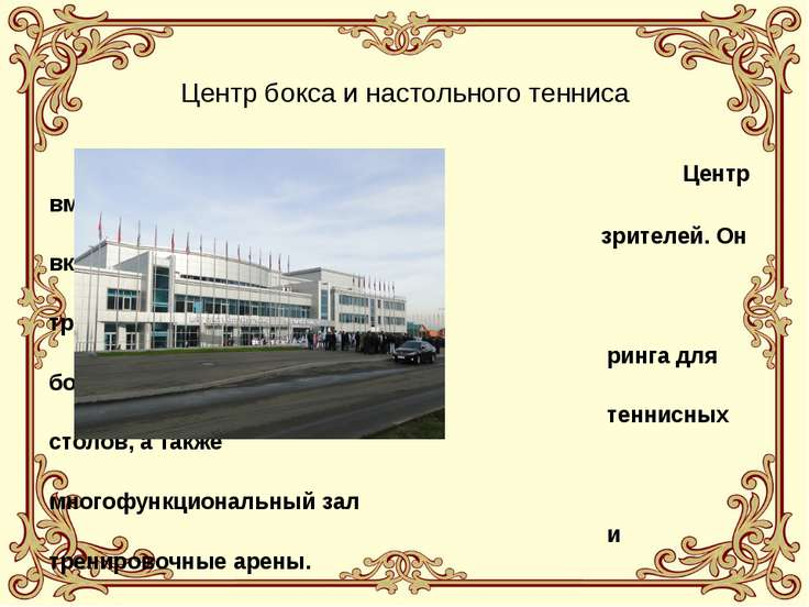 Центр бокса и настольного тенниса Центр вмещает 2 000 зрителей. Он включает 5...