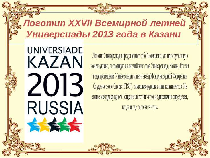 Логотип XXVII Всемирной летней Универсиады 2013 года в Казани