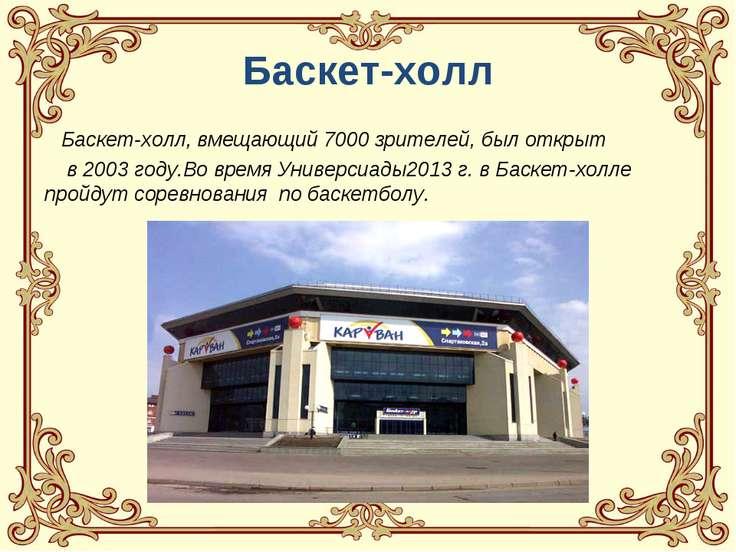 Баскет-холл Баскет-холл, вмещающий 7000 зрителей, был открыт в 2003 году.Во в...