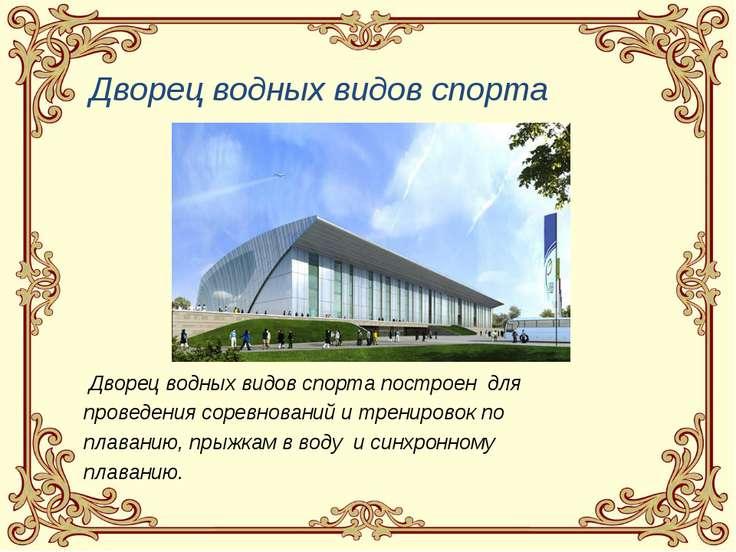Дворец водных видов спорта Дворец водных видов спорта построен для проведения...