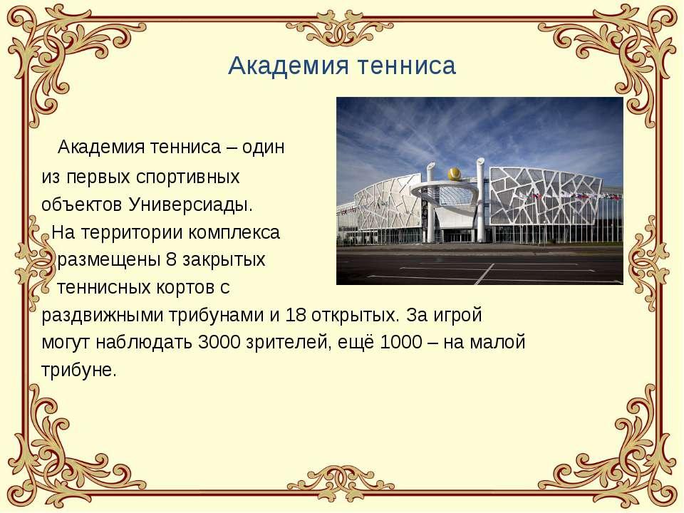 Академия тенниса Академия тенниса – один из первых спортивных объектов Универ...