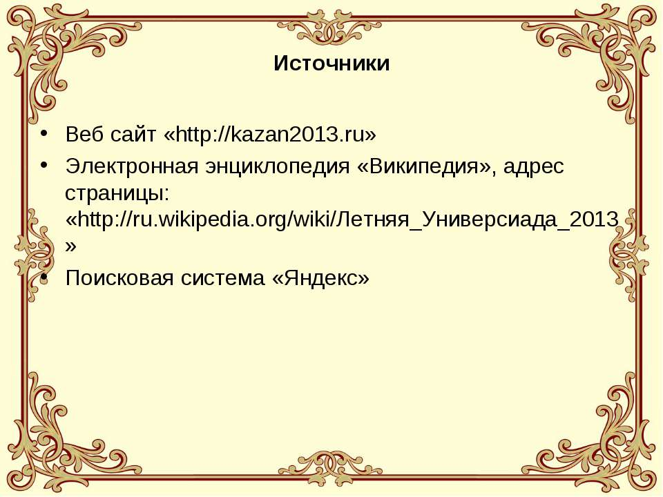 Источники Веб сайт «http://kazan2013.ru» Электронная энциклопедия «Википедия»...