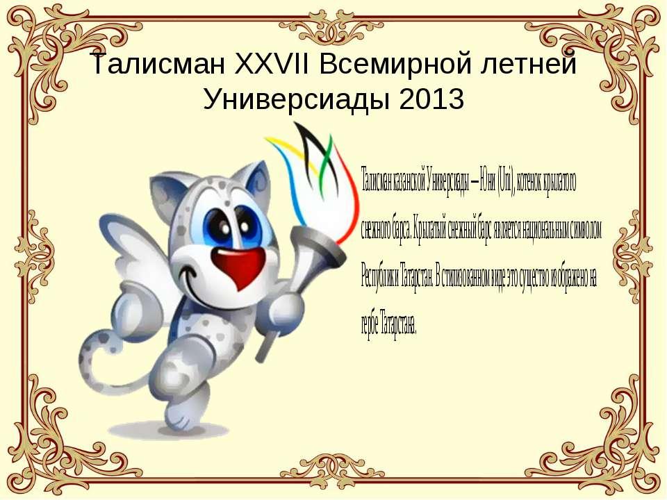 Талисман XXVII Всемирной летней Универсиады 2013