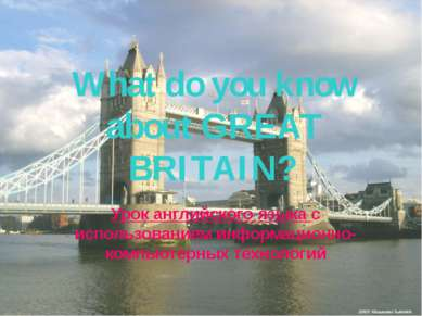 What do you know about GREAT BRITAIN? Урок английского языка с использованием...