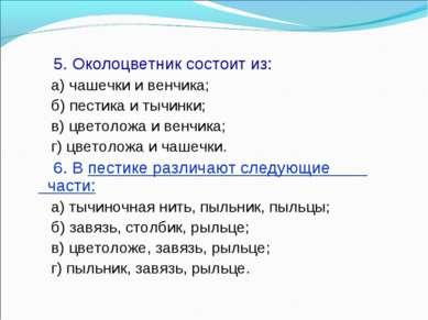 5. Околоцветник состоит из: а) чашечки и венчика; б) пестика и тычинки; в) цв...