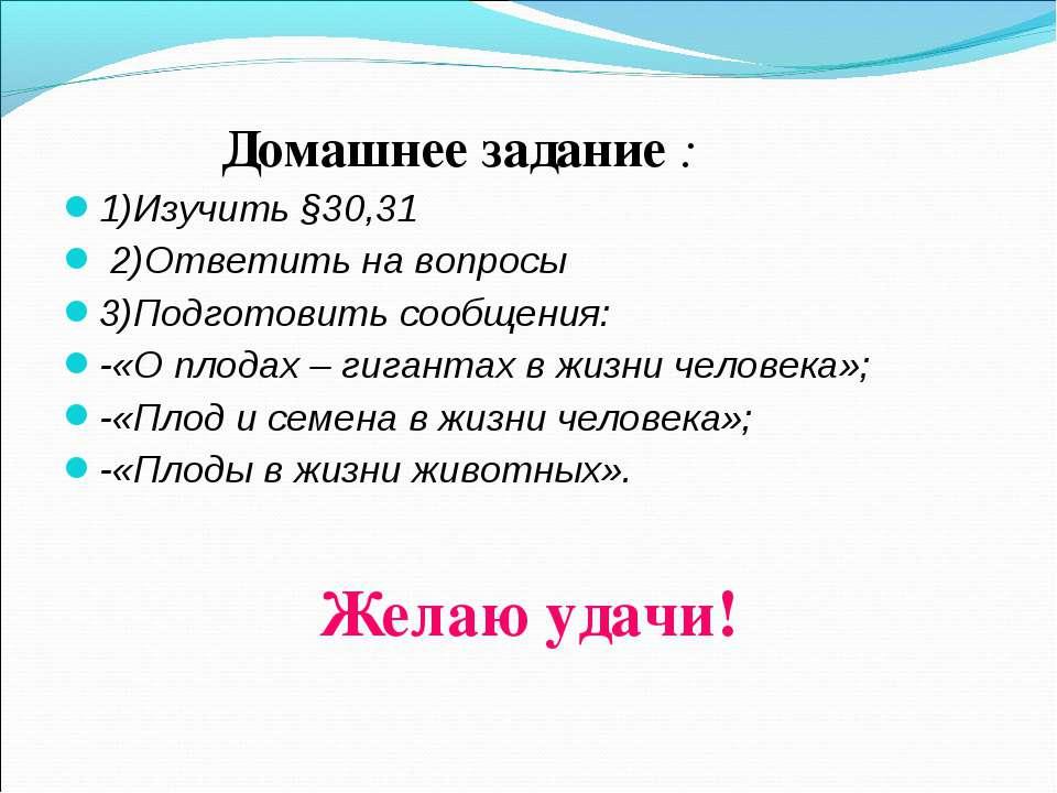 Домашнее задание : 1)Изучить §30,31 2)Ответить на вопросы 3)Подготовить сообщ...