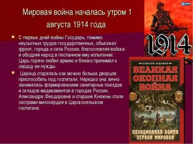Мировая война началась утром 1 августа 1914 года С первых дней войны Государь...