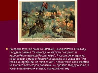 """Во время трудной войны с Японией, начавшейся в 1904 году, Государь заявил: """"Я..."""