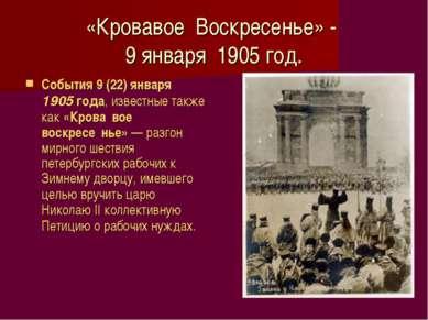 «Кровавое Воскресенье» - 9 января 1905 год. События 9(22) января 1905 года, ...