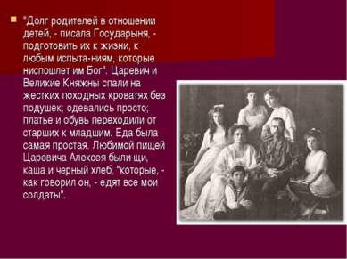 """""""Долг родителей в отношении детей, - писала Государыня, - подготовить их к жи..."""