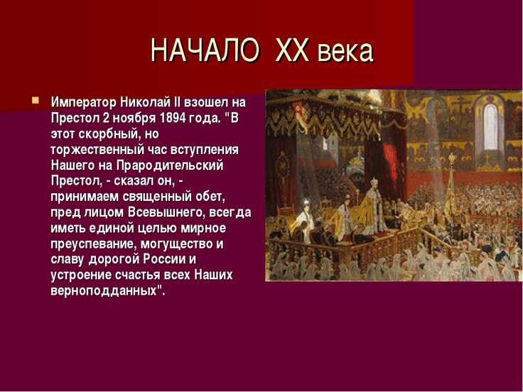 """НАЧАЛО ХХ века Император Николай II взошел на Престол 2 ноября 1894 года. """"В ..."""