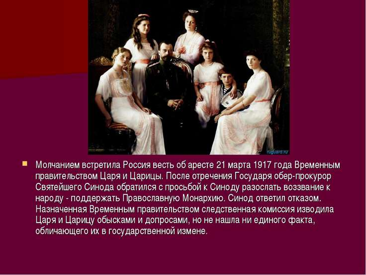 Молчанием встретила Россия весть об аресте 21 марта 1917 года Временным прави...