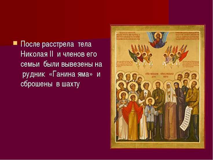 После расстрела тела Николая II и членов его семьи были вывезены на рудник «Г...