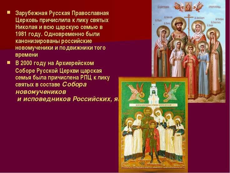 Зарубежная Русская Православная Церковь причислила к лику святых Николая и вс...