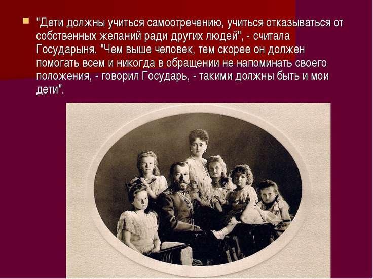 """""""Дети должны учиться самоотречению, учиться отказываться от собственных желан..."""
